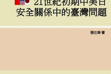 21世紀初期中美日安全關係中的臺灣問題