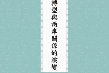 臺灣政治轉型與兩岸關係的演變
