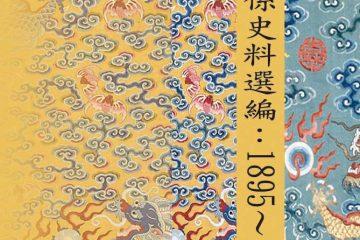 廈台關係史料選編:1895~1945
