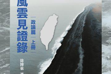 臺海風雲見證錄(政論篇·上冊)