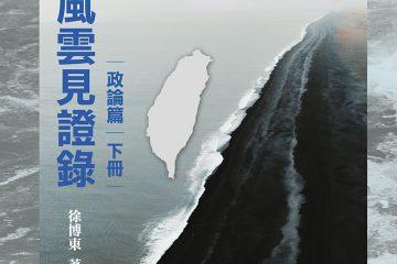 臺海風雲見證錄(政論篇·下冊)