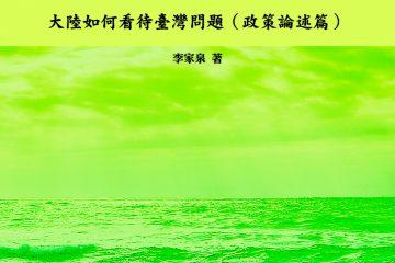 臺海風雲六十年:大陸如何看待臺灣問題(政策論述篇)