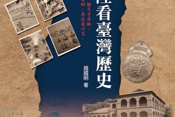 大陸看臺灣歷史