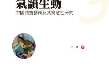 氣韻生動:中國油畫藝術及其寫意性研究