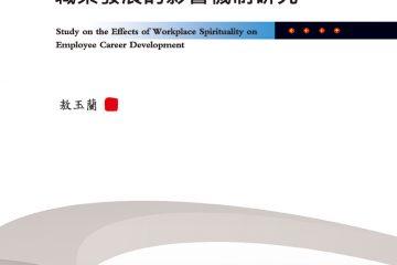 職場精神性對員工職業發展的影響機制研究