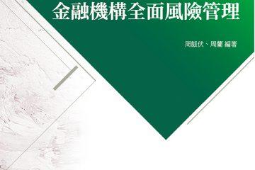 中國農村合作金融機構全面風險管理