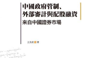 中國政府管制、外部審計與配股融資:來自中國證券市場