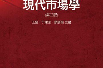 現代市場學(第三版)