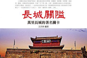 長城關隘:萬里長城的著名關卡