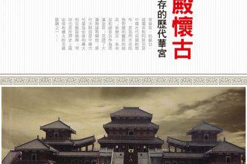 宮殿懷古:古風猶存的歷代華宮