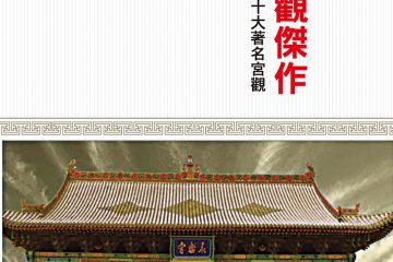 道觀傑作:道教的十大著名宮觀