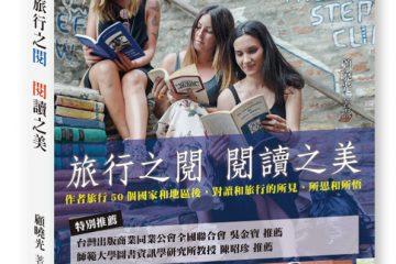 旅行之閱 閱讀之美