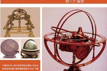 天文回望:天文歷史與天文科技