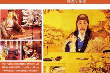 君子之學:琴棋書畫與六藝課目