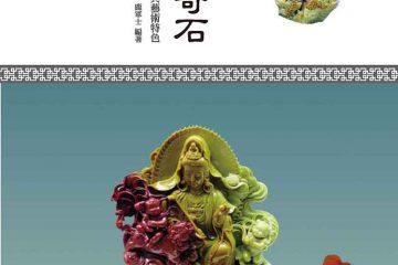 天下奇石:賞石文化與藝術特色