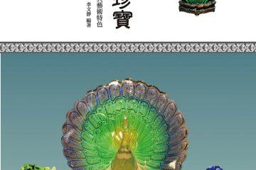 天然珍寶:珍珠寶石與藝術特色