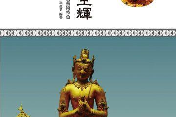金銀生輝:金銀文化與藝術特色