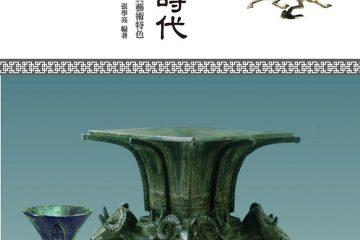 青銅時代:青銅文化與藝術特色