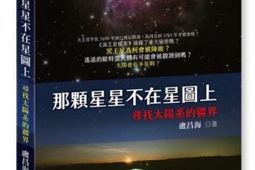 那顆星星不在星圖上:尋找太陽系的疆界