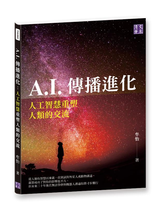 A.I.傳播進化:人工智慧重塑人類的交流