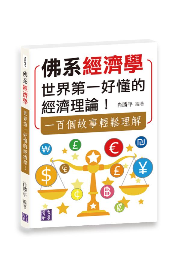 佛系經濟學:世界第一好懂的經濟理論!一百個故事輕鬆理解