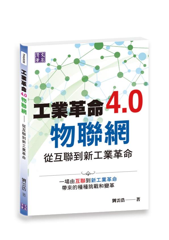 工業革命4.0物聯網-從互聯到新工業革命
