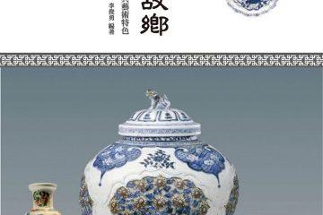 瓷器故鄉:瓷器文化與藝術特色