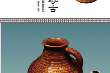陶器尋古:陶器文化與藝術特色