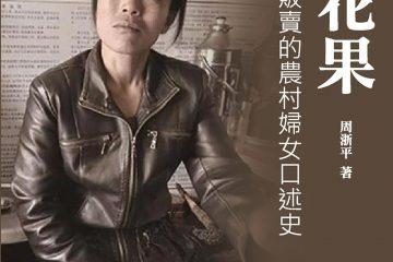 無花果:四川被販賣的農村婦女口述史