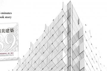 此生必看的三十九種建築:《絕美建築三十九渡:每一則建築背後的故事,都是一個渡口》