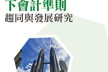 中國:東盟自由貿易區環境下會計準則趨同與發展研究