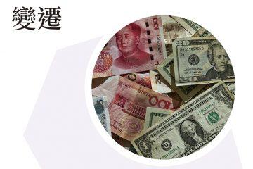 中國貨幣政策與金融監管制度變遷