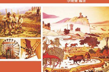 農學春秋:農學歷史與農業科技