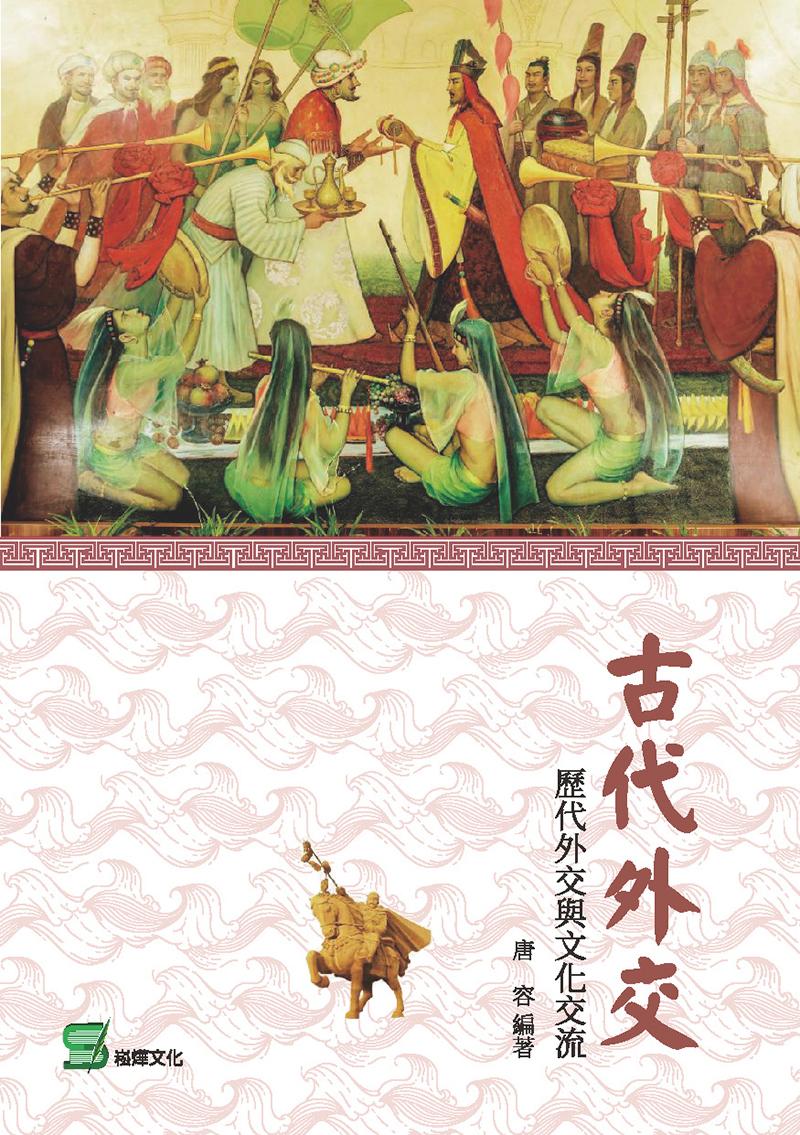 古代外交:歷代外交與文化交流