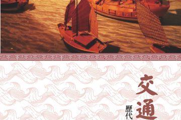 交通巡禮:歷代交通與水陸運輸