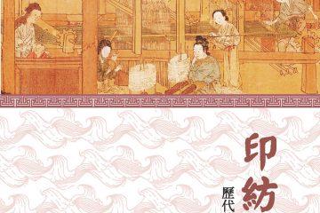 印紡工業:歷代紡織與印染工藝