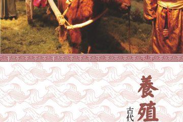 養殖史話:古代畜牧與古代漁業