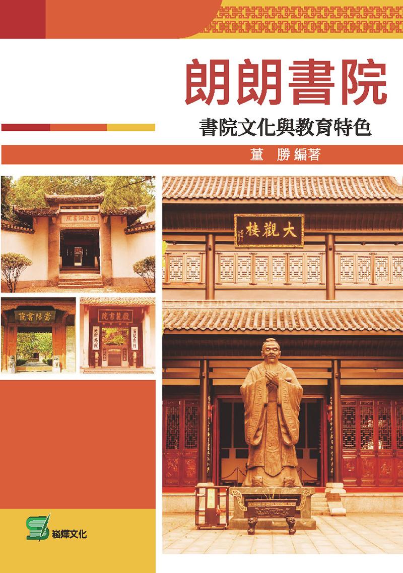 朗朗書院:書院文化與教育特色