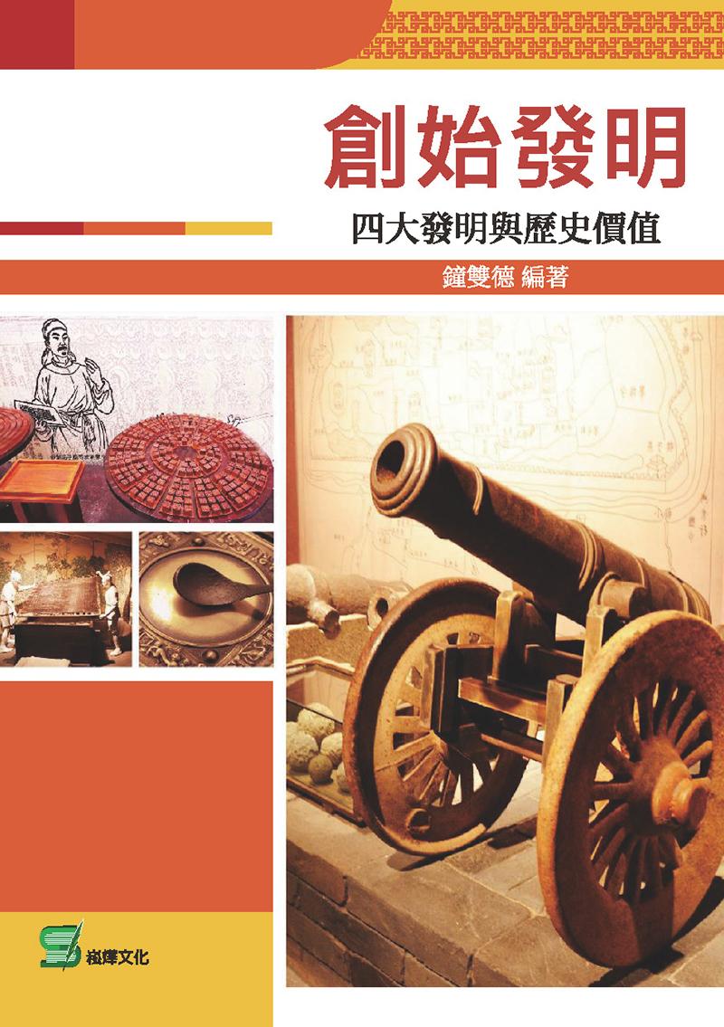 創始發明:四大發明與歷史價值