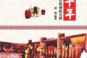 酒香千年:釀酒遺址與傳統名酒