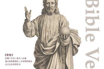 神諭:創世起源——聽上帝說故事