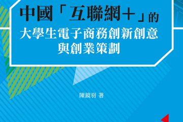 中國「互聯網 +」的大學生電子商務創新創意與創業策劃