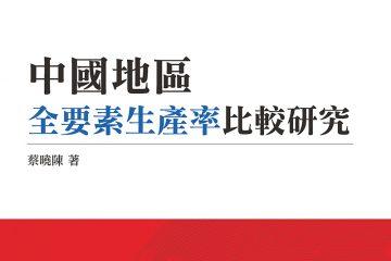 中國地區全要素生產率比較研究