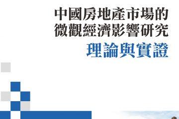 中國房地產市場的微觀經濟影響研究:理論與實證