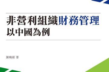 非營利組織財務管理-以中國為例