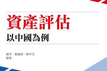 資產評估-以中國為例