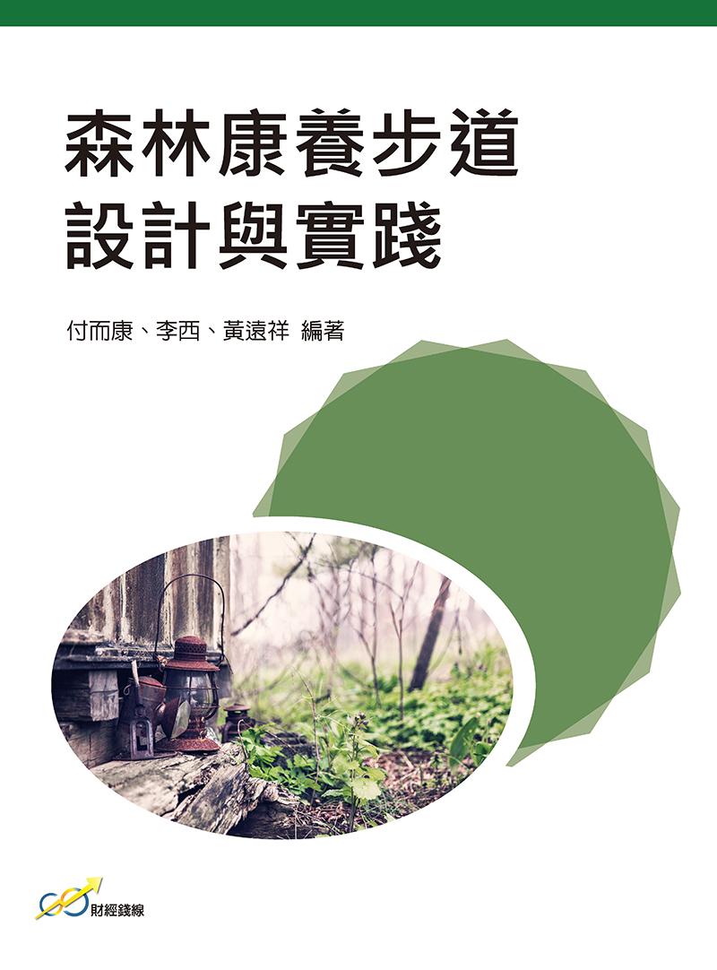 森林康養步道設計與實踐
