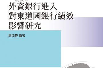 外資銀行進入對東道國銀行績效影響研究
