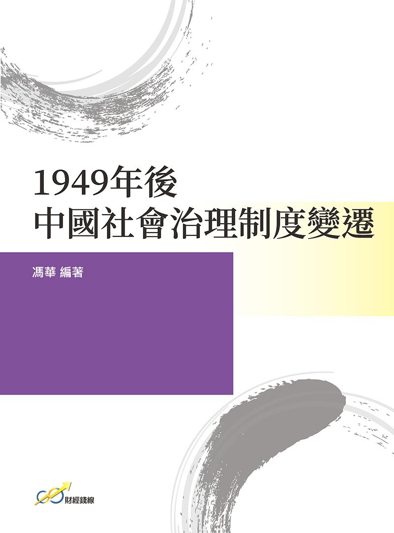 1949年後中國社會治理制度變遷