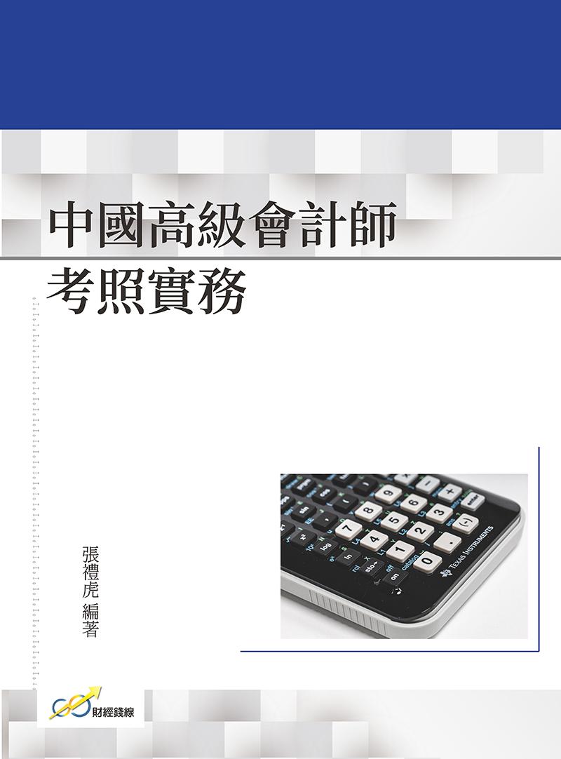 中國高級會計師考照實務